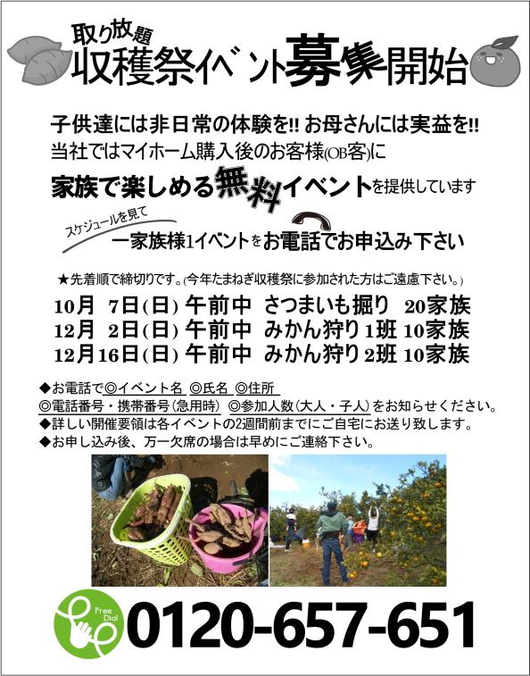 さつまいも掘り・みかん狩り取り放題収穫祭イベント募集開始